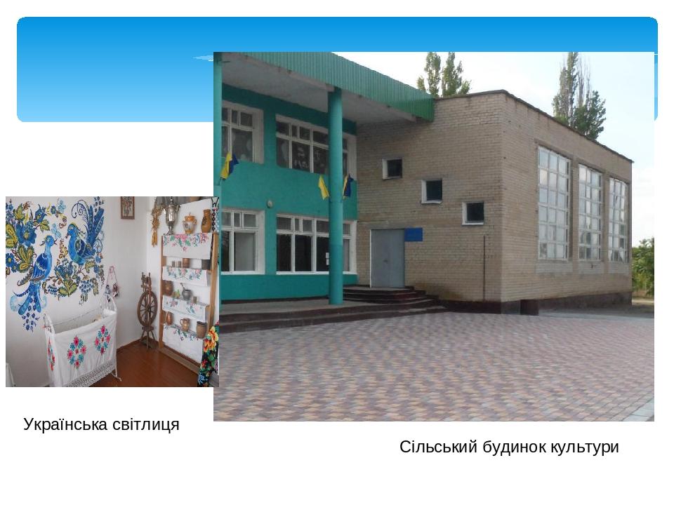 Сільський будинок культури Українська світлиця