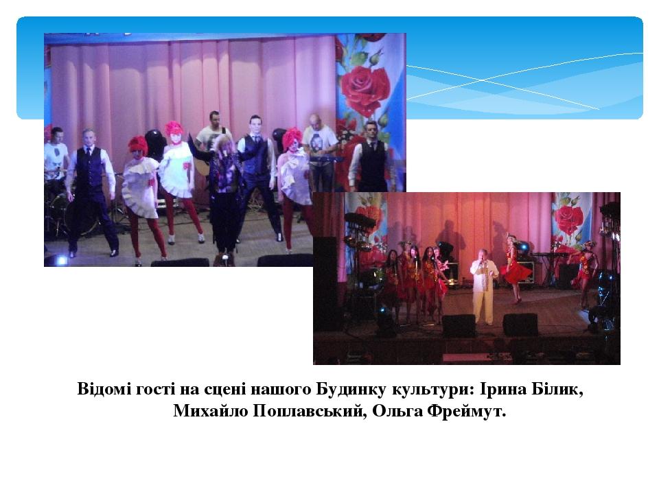 Відомі гості на сцені нашого Будинку культури: Ірина Білик, Михайло Поплавський, Ольга Фреймут.