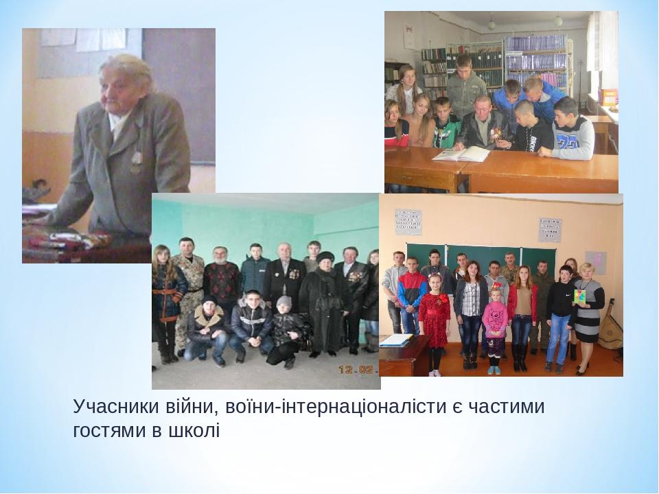 Учасники війни, воїни-інтернаціоналісти є частими гостями в школі