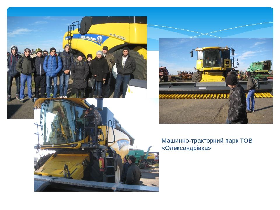 Машинно-тракторний парк ТОВ «Олександрівка»