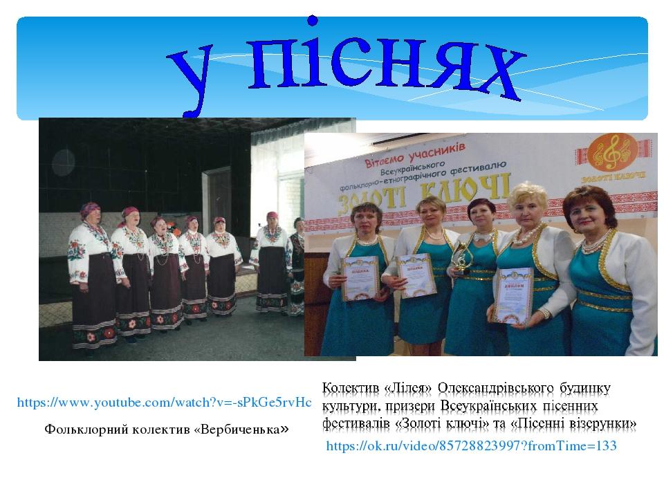 Фольклорний колектив «Вербиченька» https://www.youtube.com/watch?v=-sPkGe5rvHc https://ok.ru/video/85728823997?fromTime=133