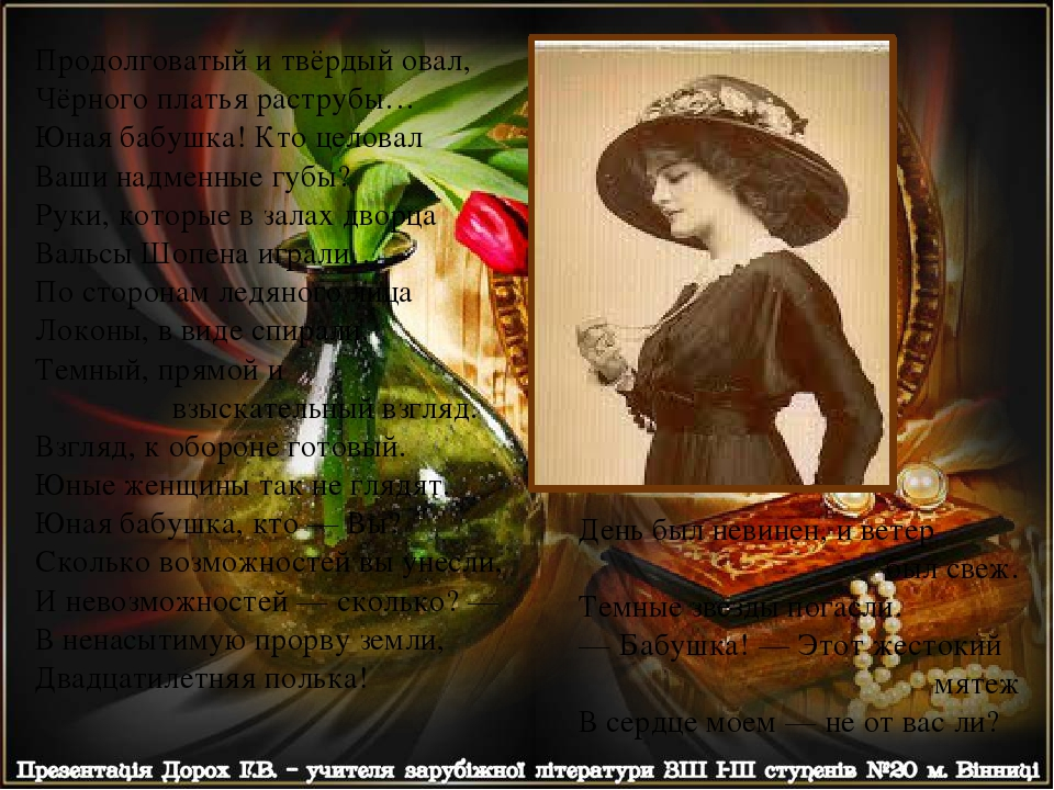 Продолговатый и твёрдый овал, Чёрного платья раструбы… Юная бабушка! Кто целовал Ваши надменные губы? Руки, которые в залах дворца Вальсы Шопена иг...
