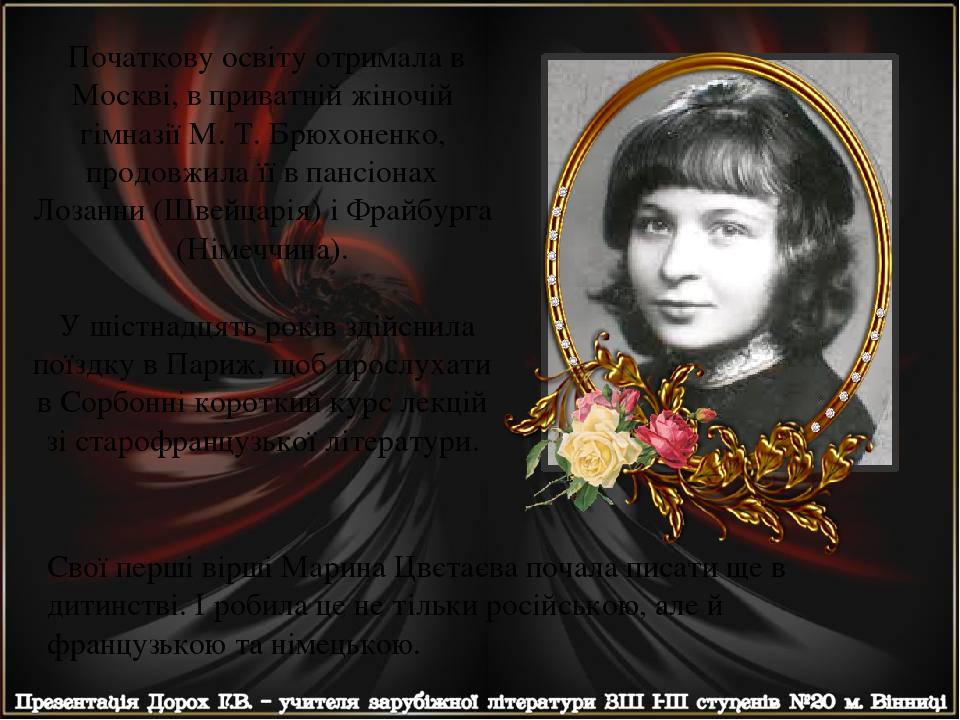 Початкову освіту отримала в Москві, в приватній жіночій гімназії М. Т. Брюхоненко, продовжила її в пансіонах Лозанни (Швейцарія) і Фрайбурга (Німеч...