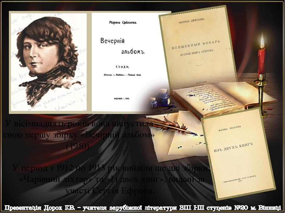 У вісімнадцять років вона випустила свою першу збірку «Вечірній альбом» (1910). У період з 1912 по 1913 рік вийшли ще дві збірки: «Чарівний ліхтар»...