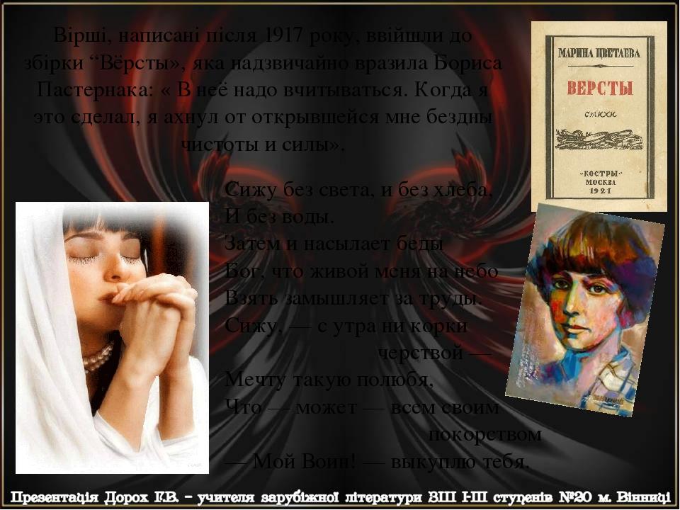 """Вірші, написані після 1917 року, ввійшли до збірки """"Вёрсты», яка надзвичайно вразила Бориса Пастернака: « В неё надо вчитываться. Когда я это сдела..."""
