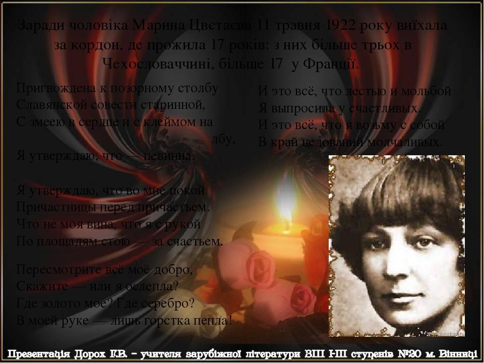 Заради чоловіка Марина Цвєтаєва 11 травня 1922 року виїхала за кордон, де прожила 17 років: з них більше трьох в Чехословаччині, більше 17 у Франці...