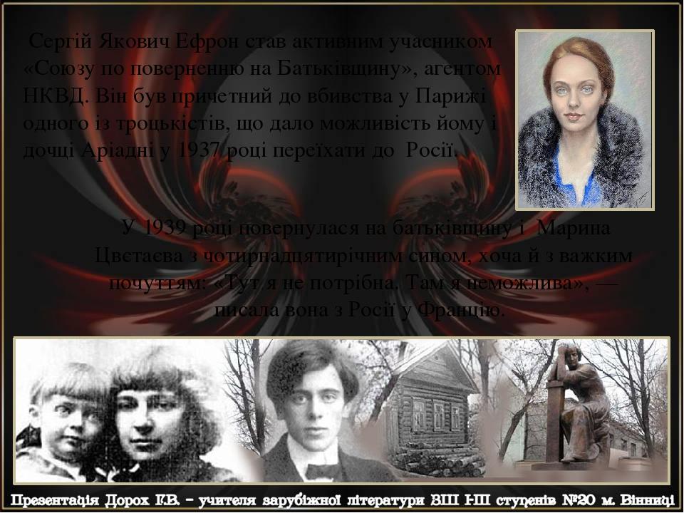 Сергій Якович Ефрон став активним учасником «Союзу по поверненню на Батьківщину», агентом НКВД. Він був причетний до вбивства у Парижі одного із тр...