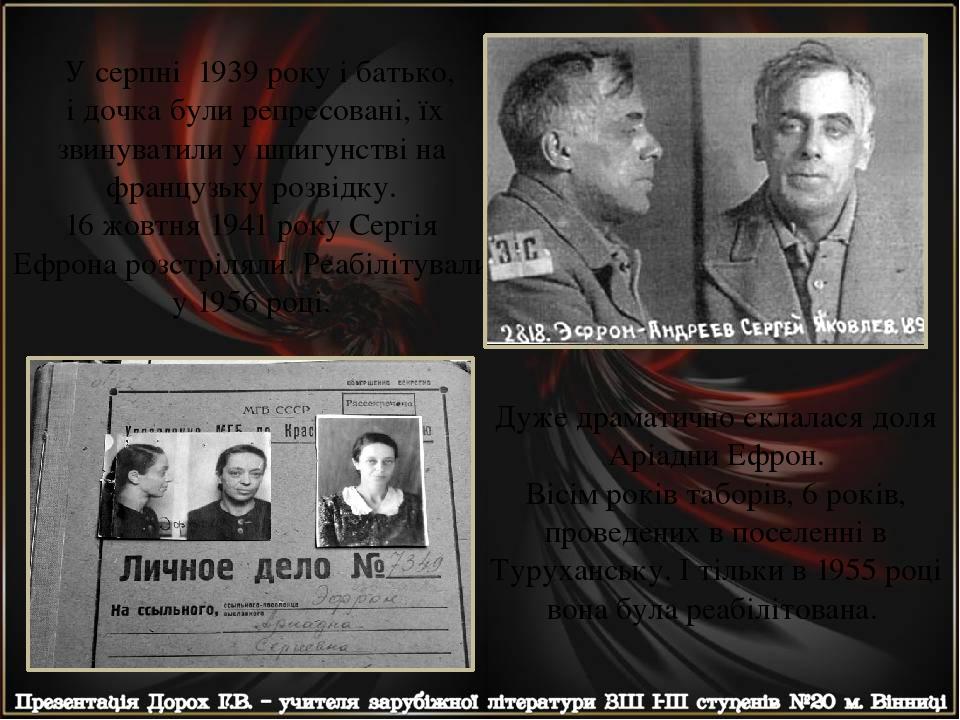У серпні 1939 року і батько, і дочка були репресовані, їх звинуватили у шпигунстві на французьку розвідку. 16 жовтня 1941 року Сергія Ефрона розстр...