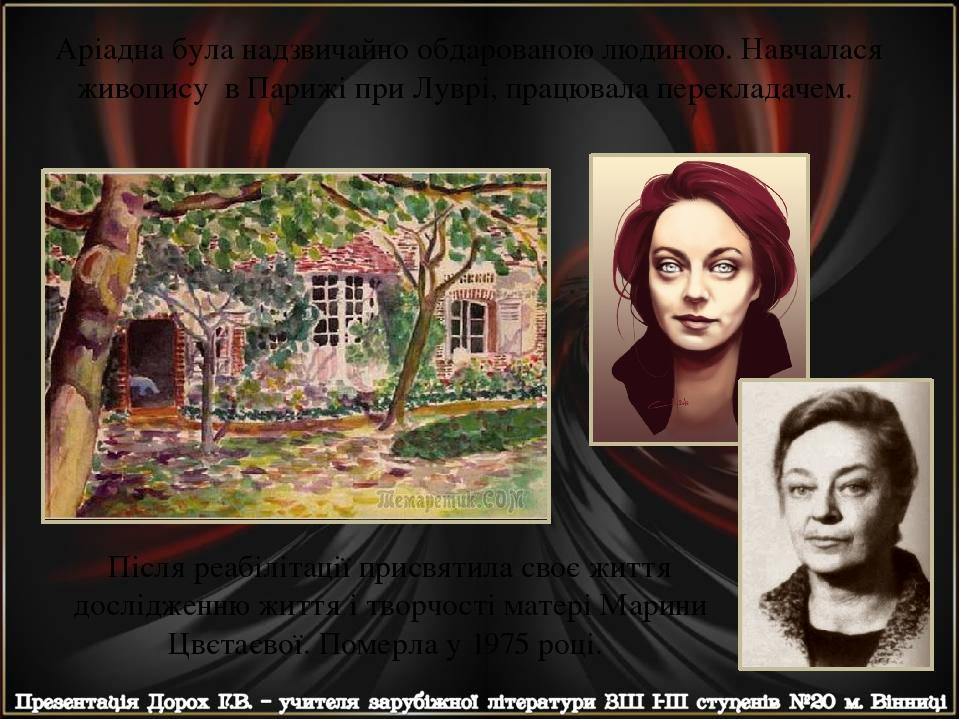 Після реабілітації присвятила своє життя дослідженню життя і творчості матері Марини Цвєтаєвої. Померла у 1975 році. Аріадна була надзвичайно обдар...