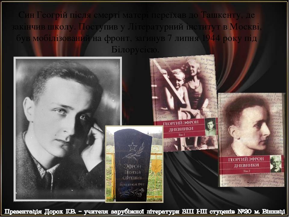 Син Геогрій після смерті матері переїхав до Ташкенту, де закінчив школу. Поступив у Літературний інститут в Москві, був мобілізований на фронт, заг...