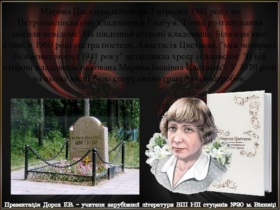 Марина Цвєтаєва похована 2 вересня 1941 року на Петропавлівському кладовищі в Елабузі. Точне розташування могили невідоме. На південній стороні кла...