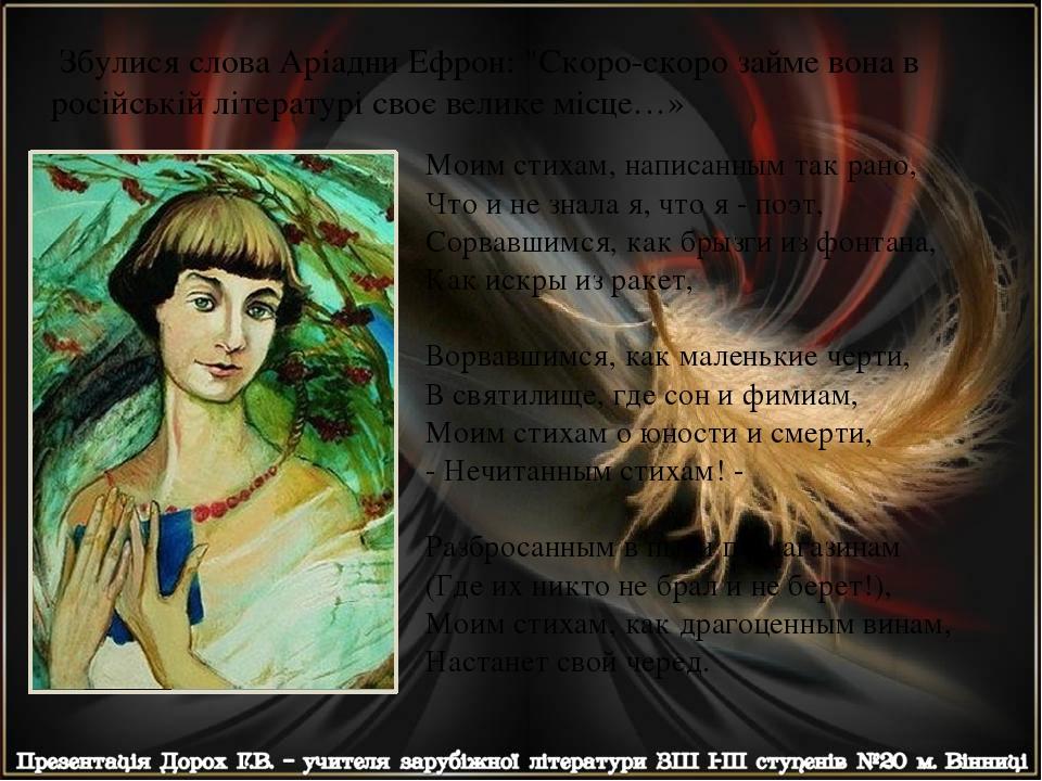 """Збулися слова Аріадни Ефрон: """"Скоро-скоро займе вона в російській літературі своє велике місце…» Моим стихам, написанным так рано, Что и не знала я..."""