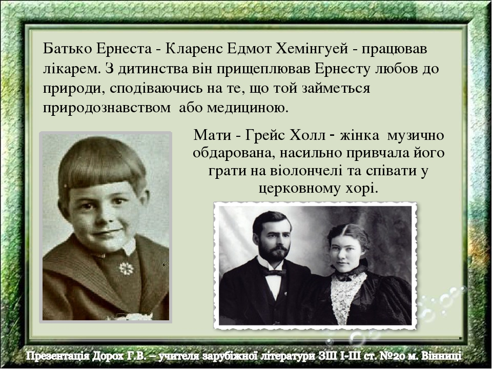 Батько Ернеста - Кларенс Едмот Хемінгуей - працював лікарем. З дитинства він прищеплював Ернесту любов до природи, сподіваючись на те, що той займе...