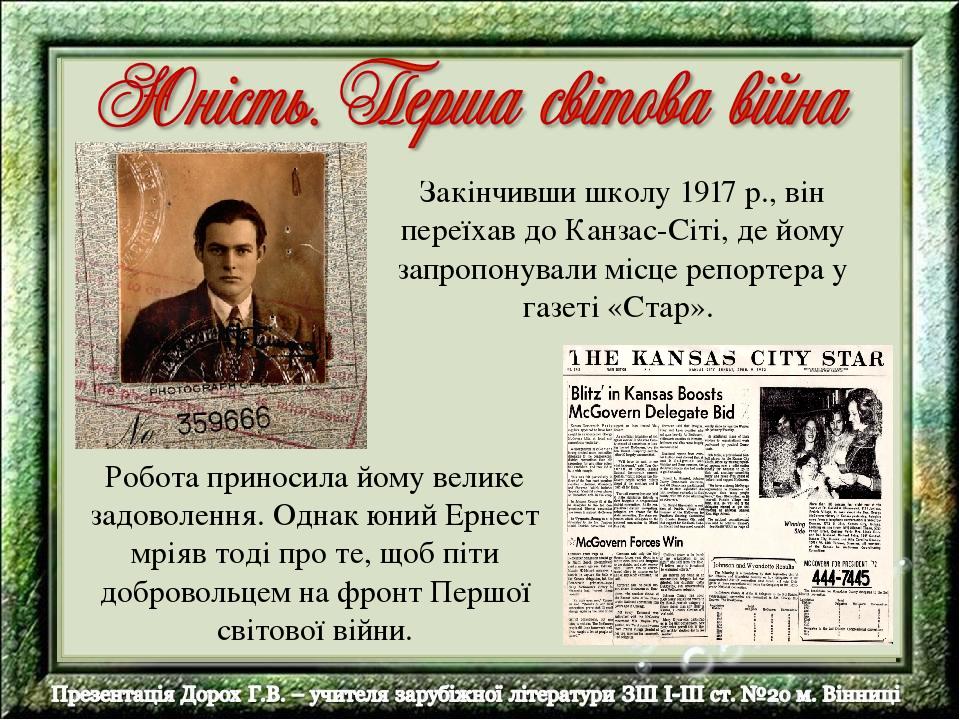 Закінчивши школу 1917 p., він переїхав до Канзас-Сіті, де йому запропонували місце репортера у газеті «Стар». Робота приносила йому велике задоволе...