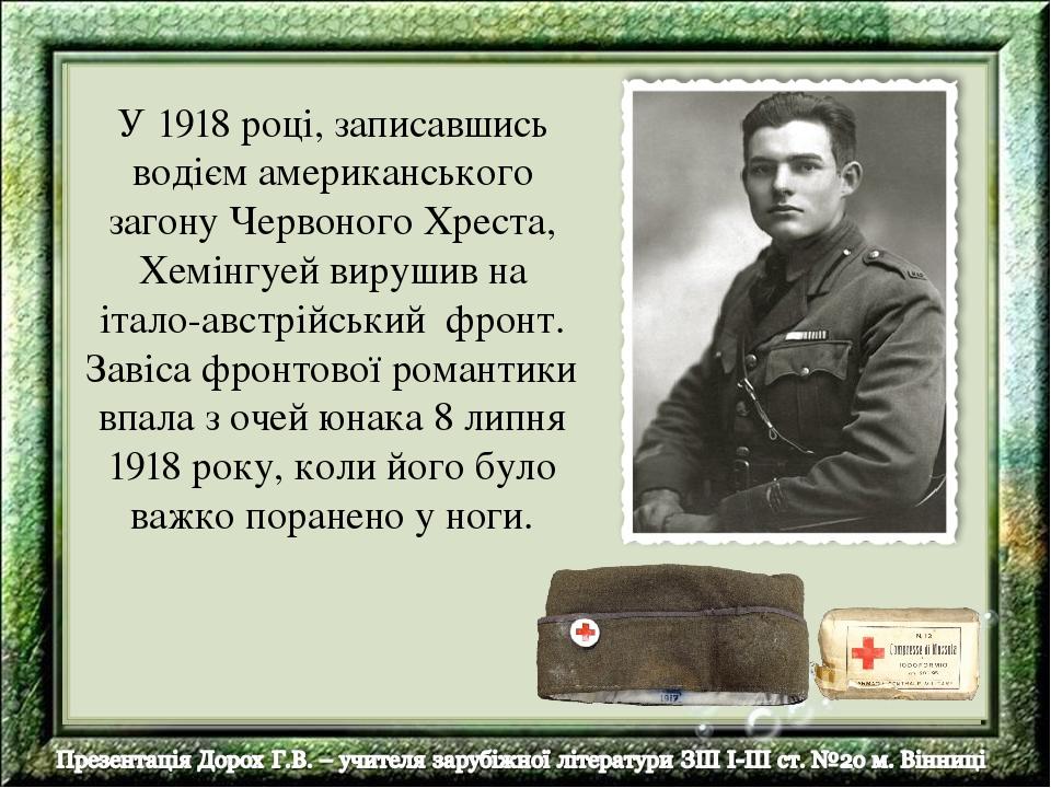 У 1918 pоці, записавшись водієм американського загону Червоного Хреста, Хемінгуей вирушив на італо-австрійський фронт. Завіса фронтової романтики в...