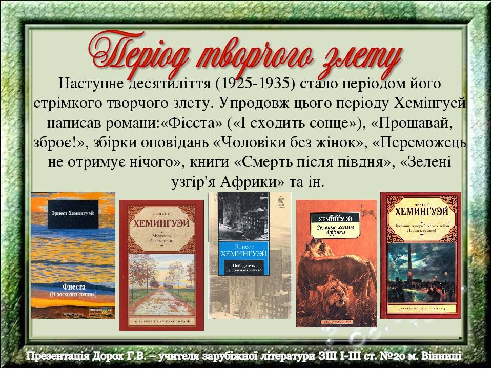 Наступне десятиліття (1925-1935) стало періодом його стрімкого творчого злету. Упродовж цього періоду Хемінгуей написав романи:«Фієста» («І сходить...
