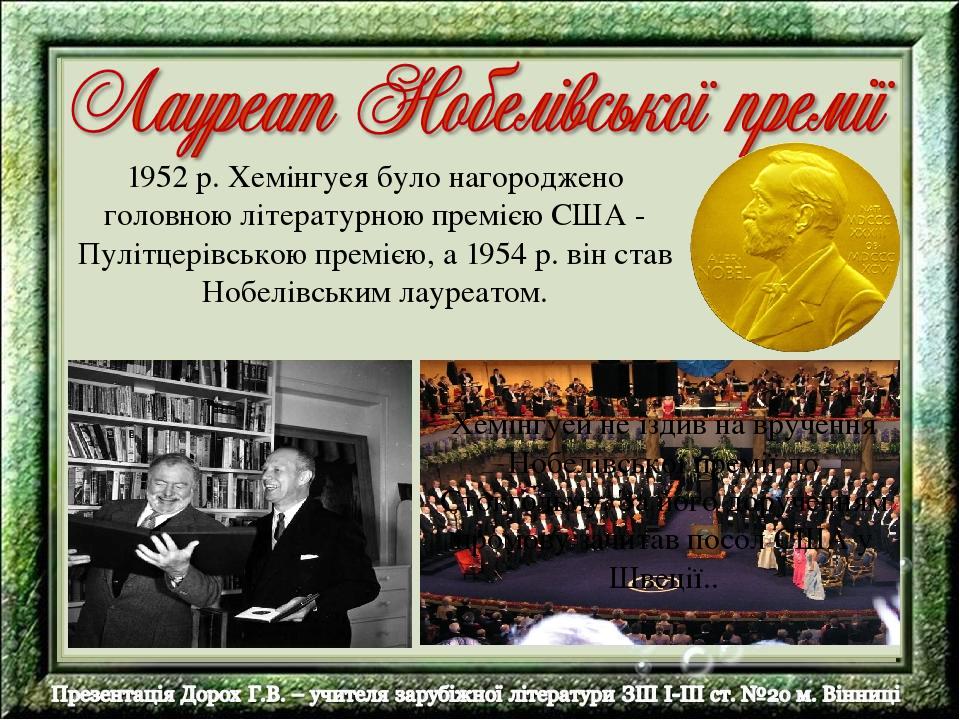 1952 р. Хемінгуея було нагороджено головною літературною премією США - Пулітцерівською премією, а 1954 р. він став Нобелівським лауреатом. Хемінгуе...