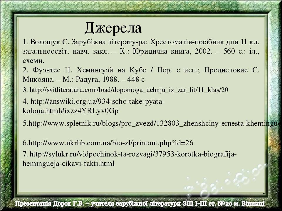 Джерела 4.http://answiki.org.ua/934-scho-take-pyata- kolona.html#ixzz4YRLyv0Gp 5.http://www.spletnik.ru/blogs/pro_zvezd/132803_zhenshciny-ernesta-...