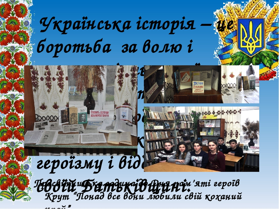 Українська історія – це боротьба за волю і незалежність нашої держави. Битва під Крутами – один із великих прикладів героїзму і відданості своїй Ба...