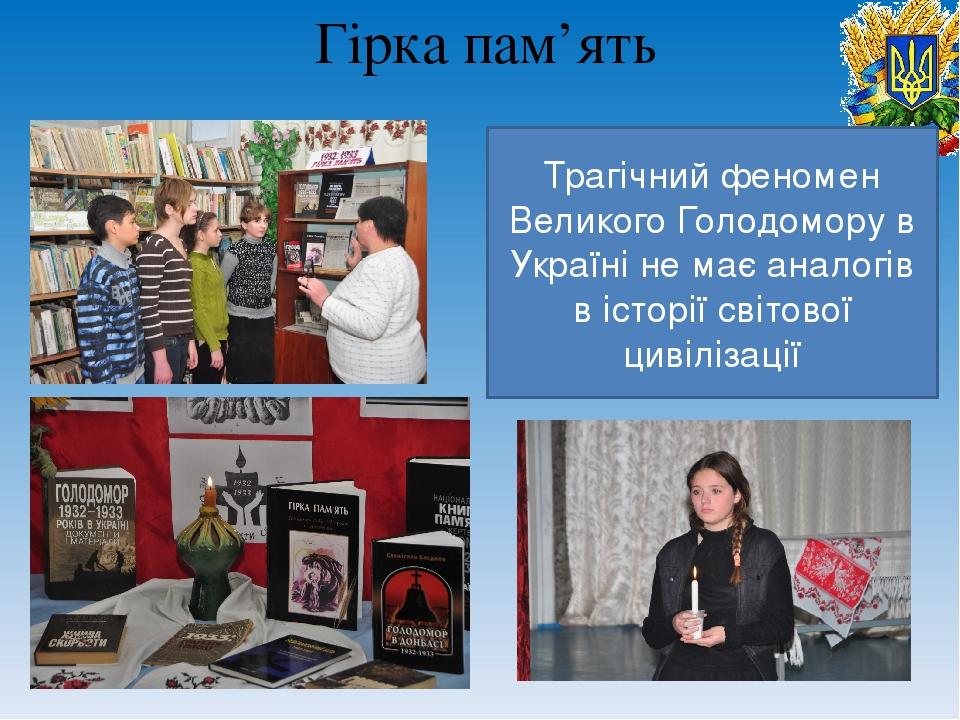 Гірка пам'ять Трагічний феномен Великого Голодомору в Україні не має аналогів в історії світової цивілізації