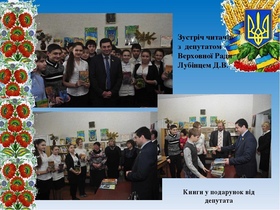 Зустріч читачів з депутатом Верховної Ради Лубінцем Д.В. Книги у подарунок від депутата