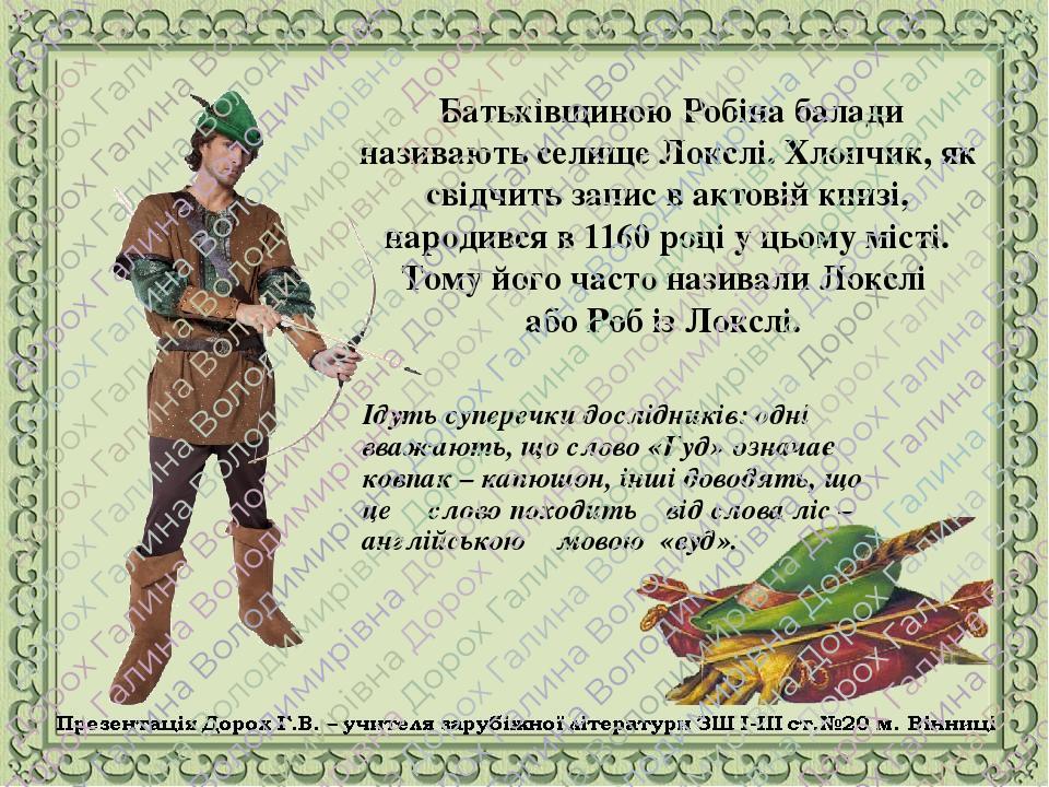 Батьківщиною Робіна балади називають селище Локслі. Хлопчик, як свідчить запис в актовій книзі, народився в 1160 році у цьому місті. Тому його част...