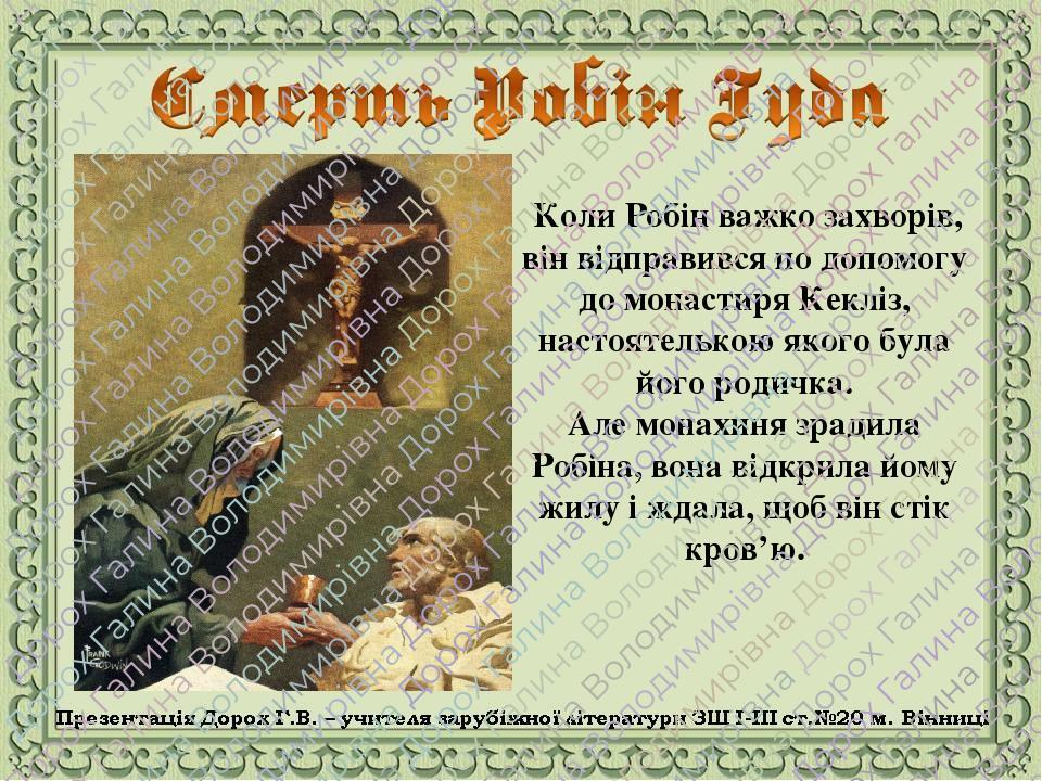 Коли Робін важко захворів, він відправився по допомогу до монастиря Кекліз, настоятелькою якого була його родичка. Але монахиня зрадила Робіна, вон...