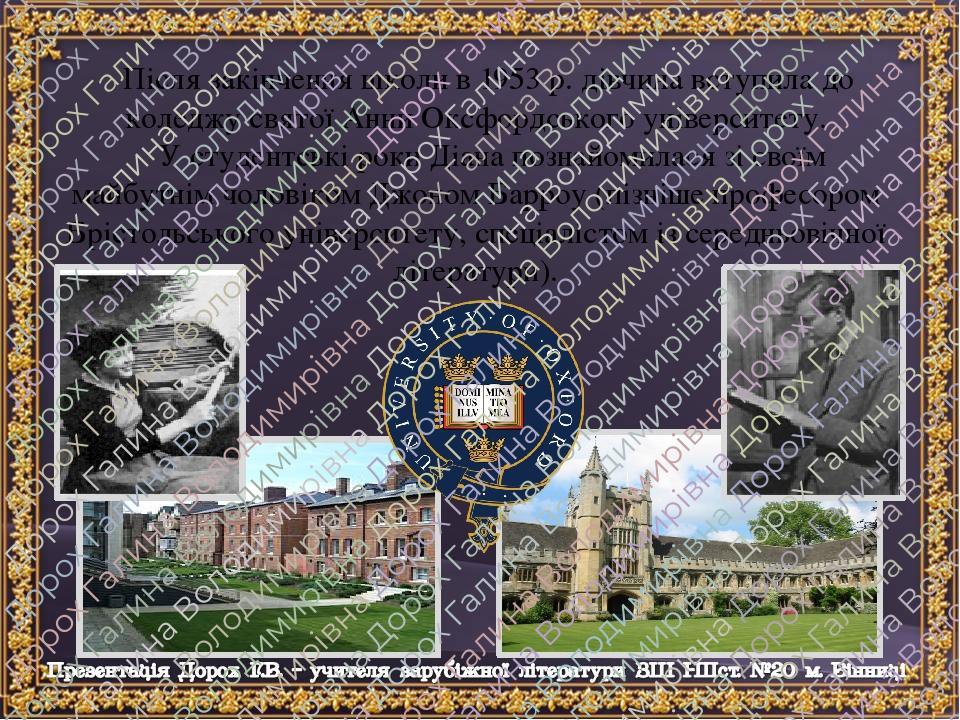 Після закінчення школи в 1953 р. дівчина вступила до коледжу святої Анни Оксфордського університету. У студентські роки Діана познайомилася зі свої...