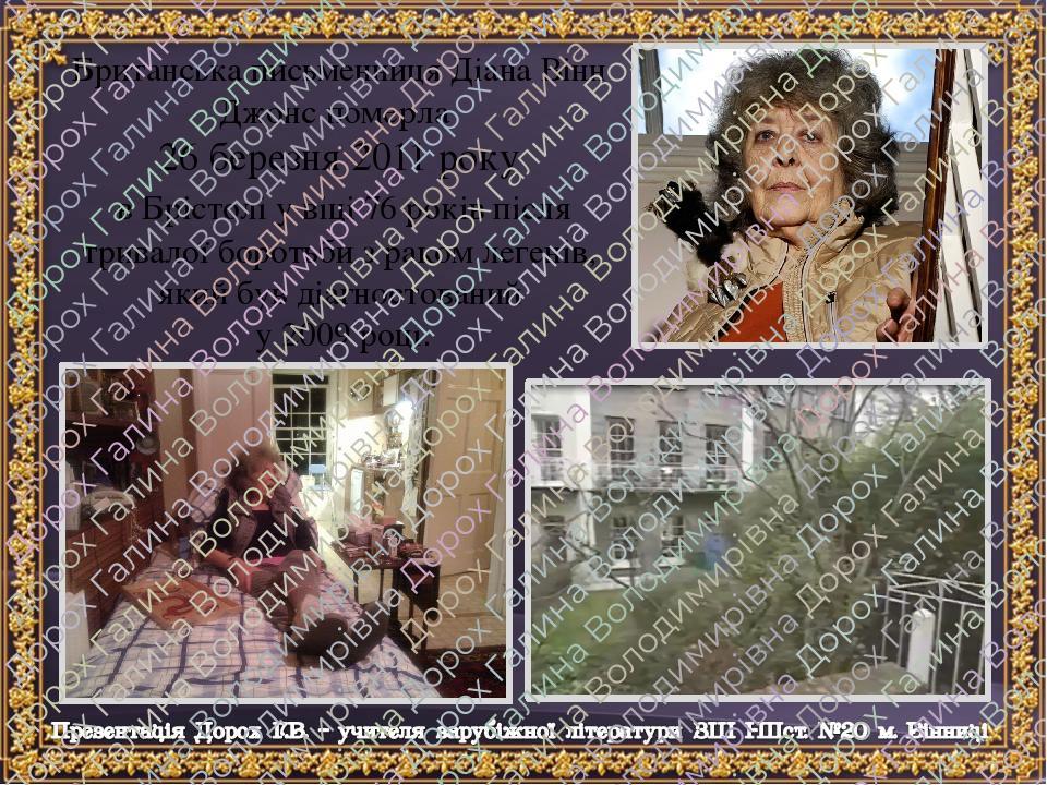 Британська письменниця Діана Вінн Джонс померла 26 березня 2011 року в Брістолі у віці 76 років після тривалої боротьби з раком легенів, який був д...