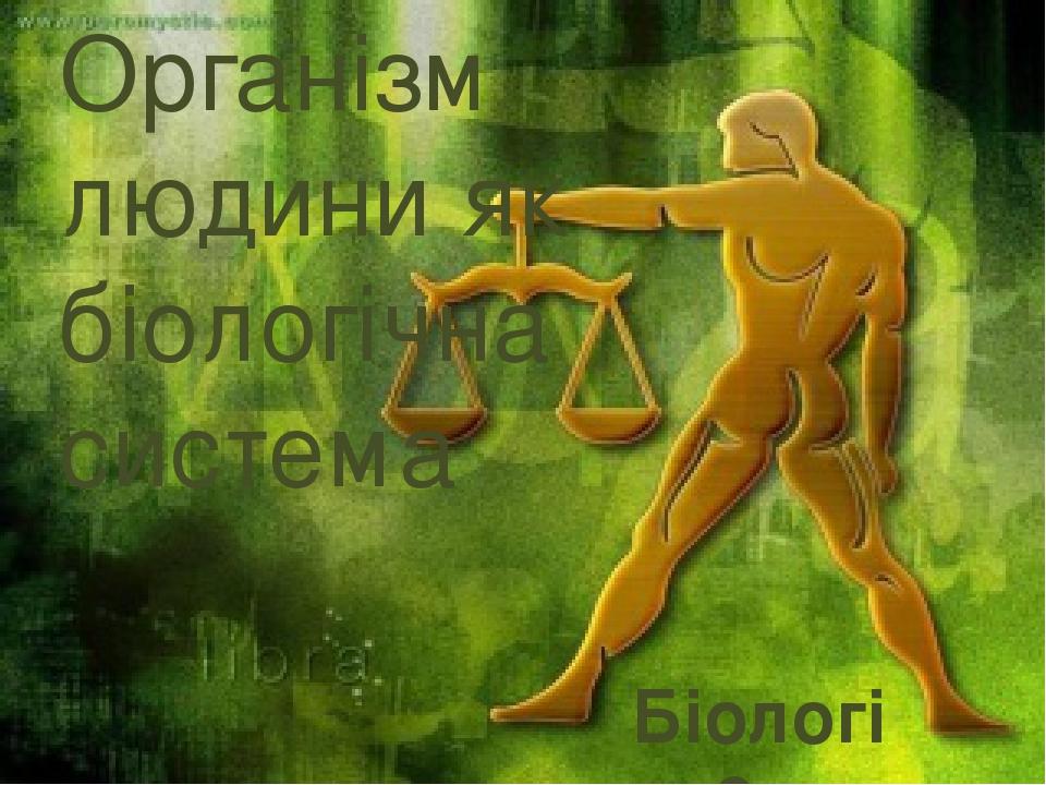 Організм людини як біологічна система Біологія 8 клас