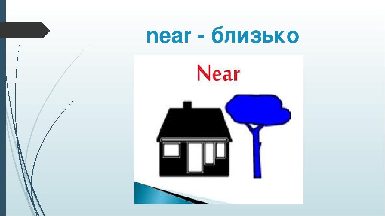 near - близько