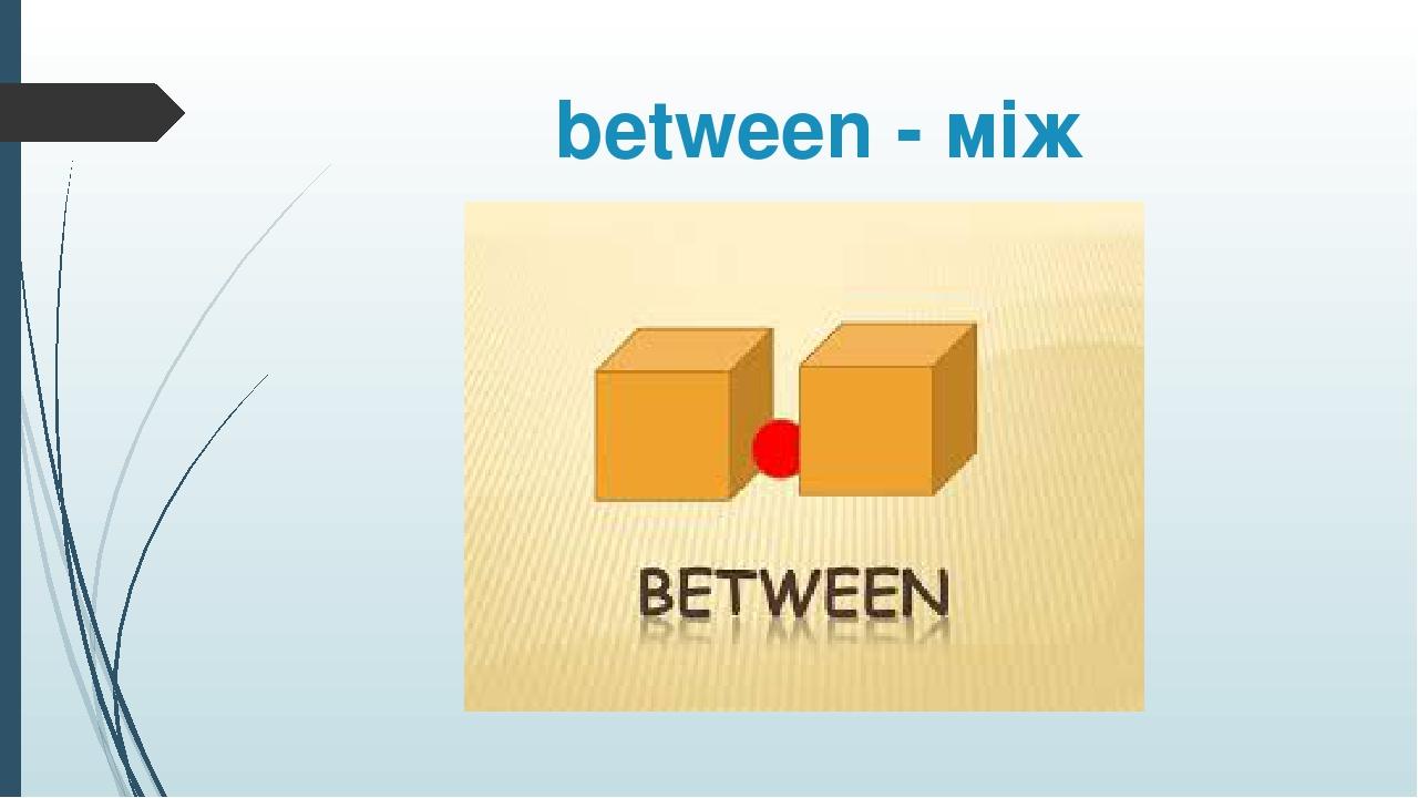 between - між
