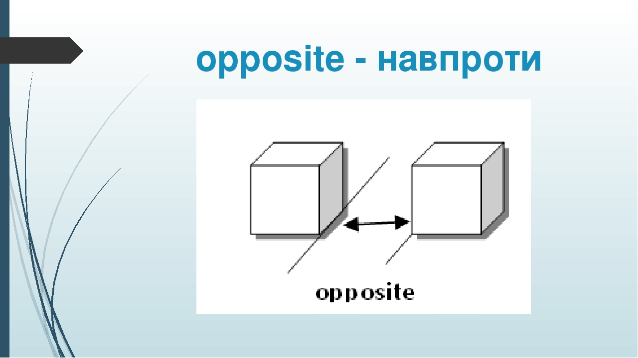 opposite - навпроти
