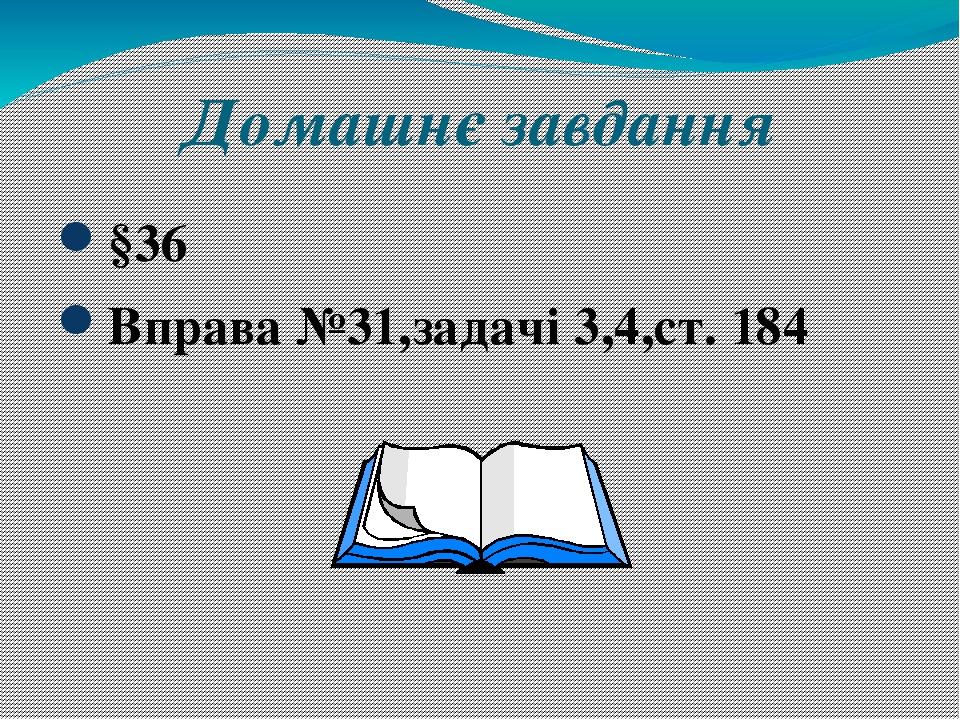 Домашнє завдання §36 Вправа №31,задачі 3,4,ст. 184