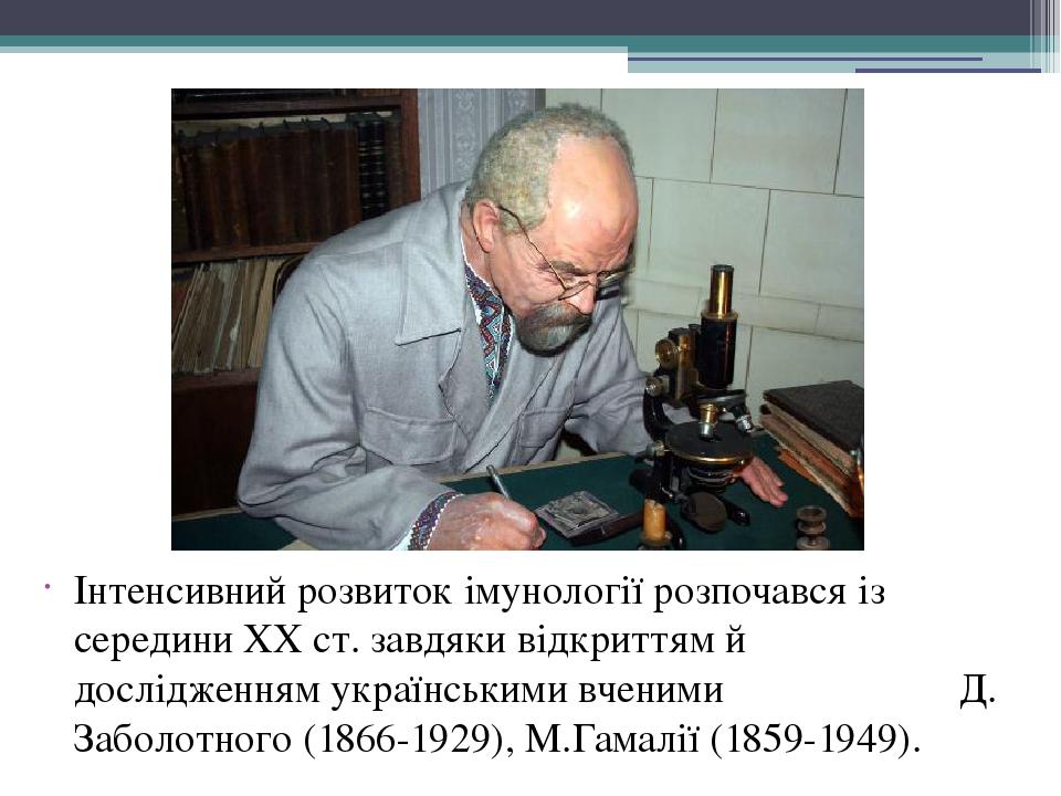 Інтенсивнийрозвиток імунології розпочався із середини XX ст. завдяки відкриттямй дослідженням українськими вченими Д. Заболотного (1866-1929), М....