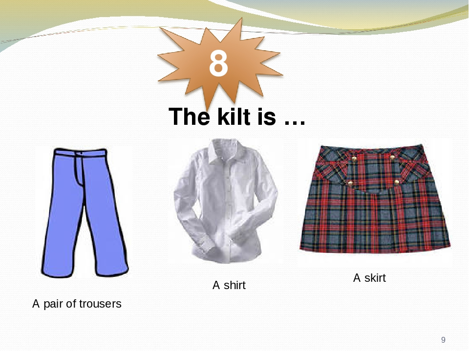 The kilt is … A pair of trousers A shirt A skirt *