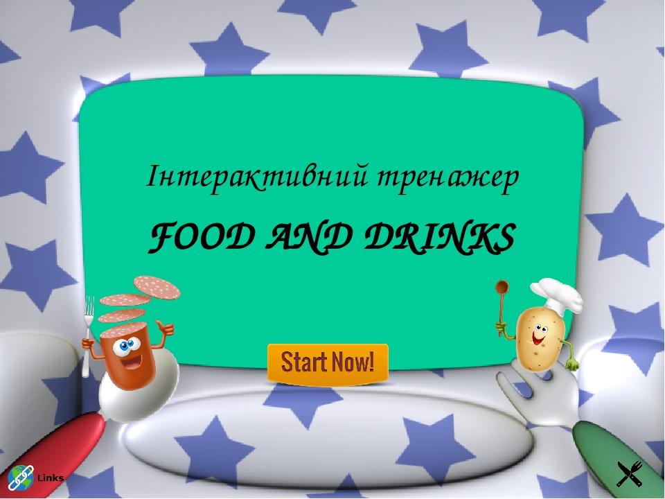 Інтерактивний тренажер FOOD AND DRINKS