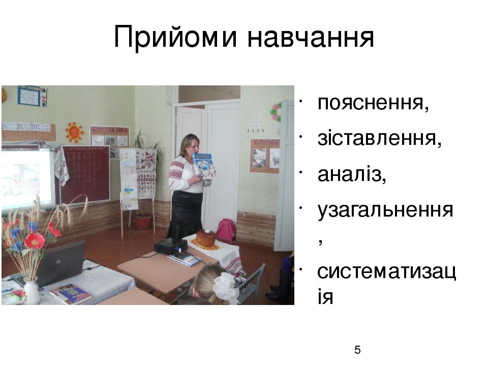 Прийоми навчання пояснення, зіставлення, аналіз, узагальнення, систематизація