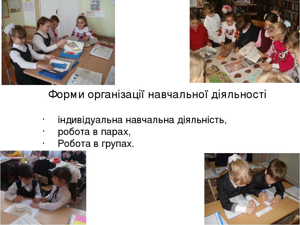 Форми організації навчальної діяльності індивідуальна навчальна діяльність, робота в парах, Робота в групах.