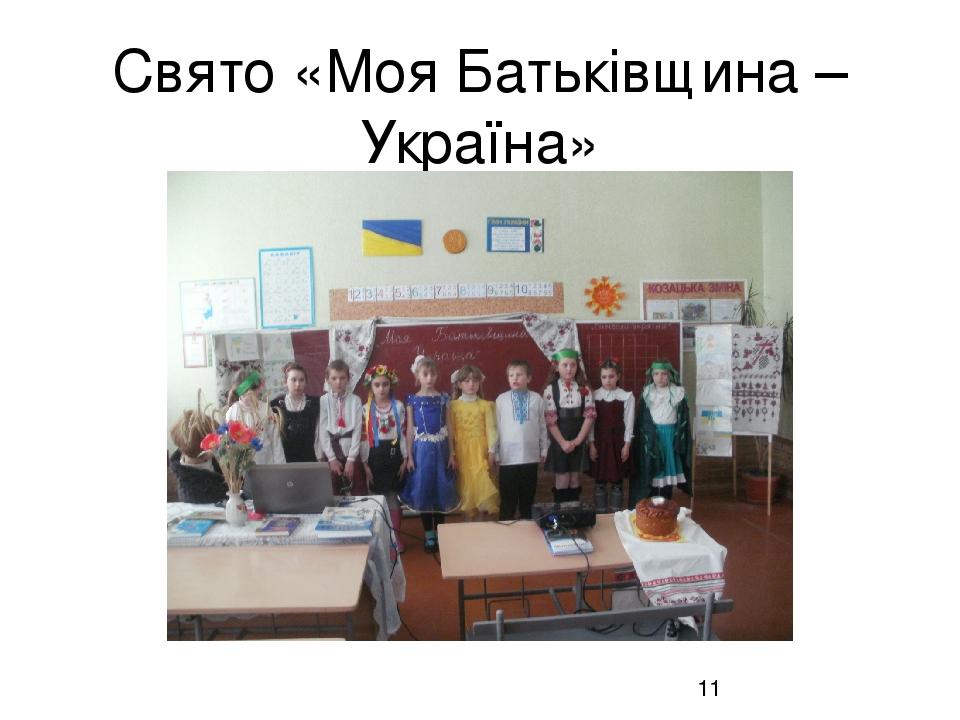 Свято «Моя Батьківщина – Україна»