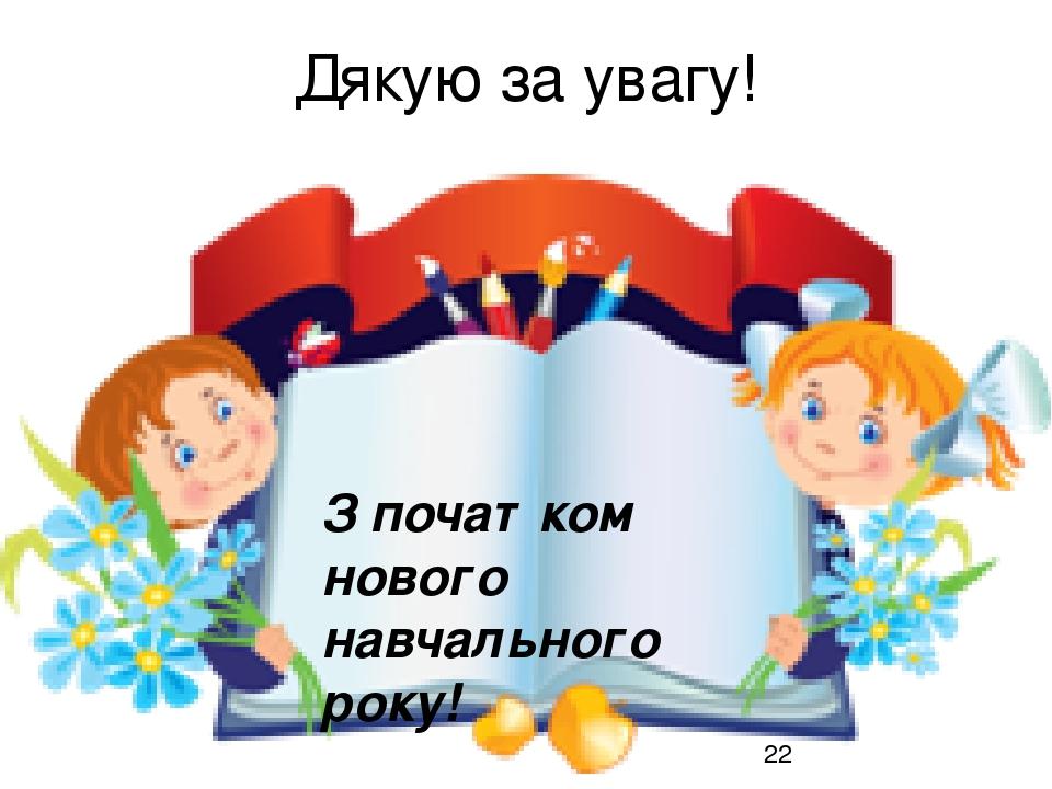 Дякую за увагу! З початком нового навчального року!