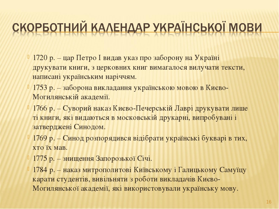 1720 р. – цар Петро І видав указ про заборону на Україні друкувати книги, з церковних книг вимагалося вилучати тексти, написані українським наріччя...