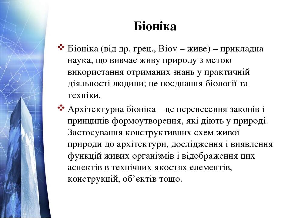 Біоніка Біоніка (від др. грец., Biov – живе) – прикладна наука, що вивчає живу природу з метою використання отриманих знань у практичній діяльності...