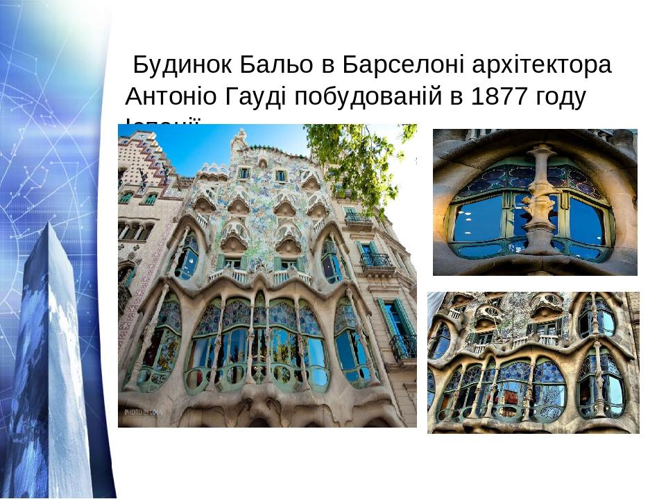 Будинок Бальо в Барселоні архітектора Антоніо Гауді побудованій в 1877 году Іспанії