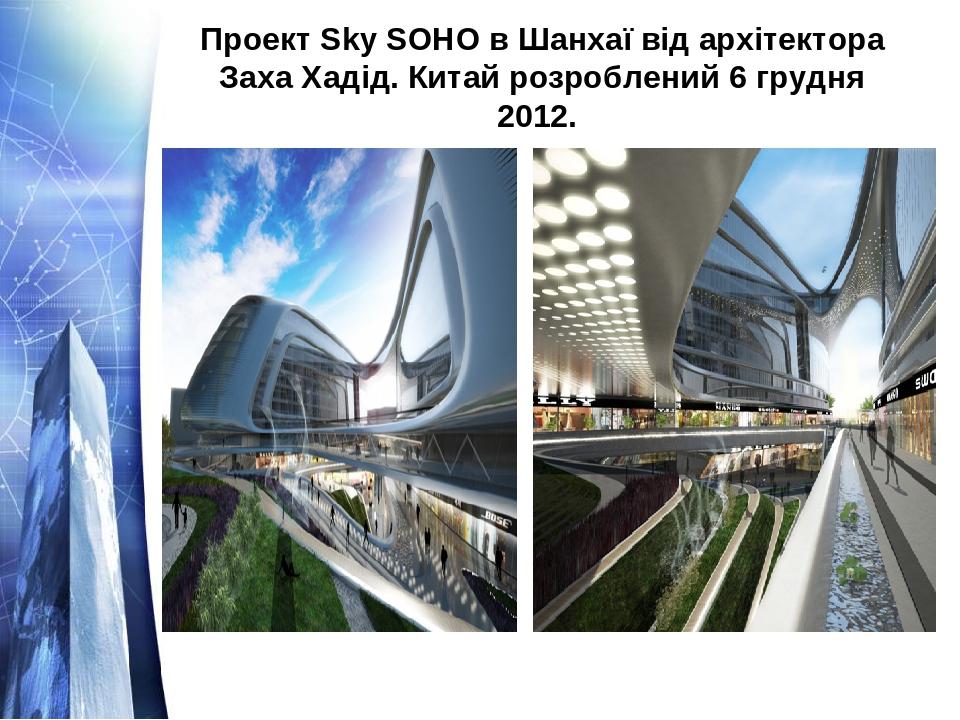 Проект Sky SOHO в Шанхаї від архітектора Заха Хадід. Китай розроблений 6 грудня 2012.