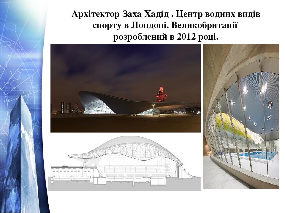 Архітектор Заха Хадід . Центр водних видів спорту в Лондоні. Великобританії розроблений в 2012 році.
