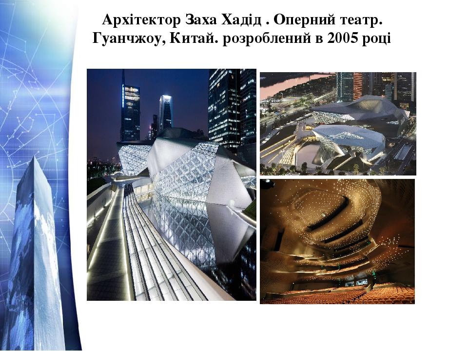 Архітектор Заха Хадід . Оперний театр. Гуанчжоу, Китай. розроблений в 2005 році
