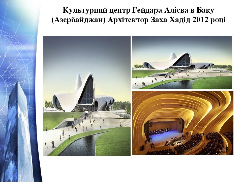 Культурний центр Гейдара Алієва в Баку (Азербайджан) Архітектор Заха Хадід 2012 році