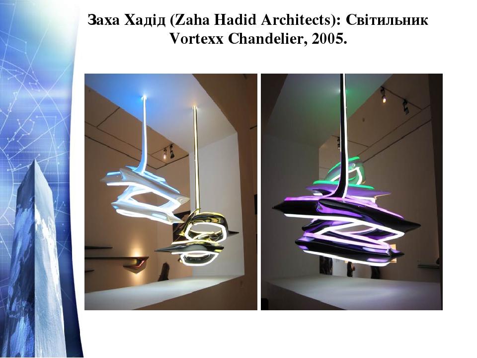 Заха Хадід (Zaha Hadid Architects): Світильник Vortexx Chandelier, 2005.