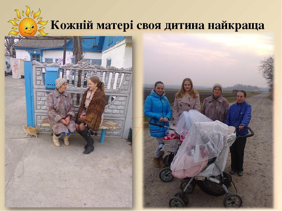 Кожній матері своя дитина найкраща http://lara3172.blogspot.ru/